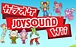 カラオケ JOYSOUND Wii DX