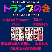 トランプの会@AKB48
