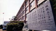 愛知県一宮市立末広小学校