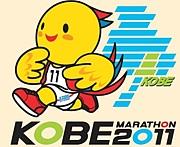 目指せ!神戸マラソン