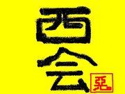 西会〜nishikai〜