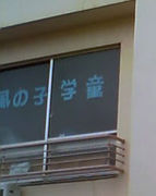 風の子学童保育所