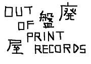 廃盤屋 -out of print records-