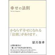 幸せの法則/ハッピー・シグナル