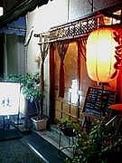 下町の銘店「枝」