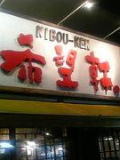 希望軒 宝塚店