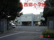 福間町立上西郷小学校