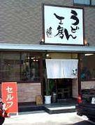 うどん工房 名麺堂