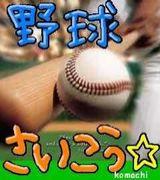 世田谷区立駒留中学校野球部OB