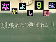 8組★9期生(o>ω<o)
