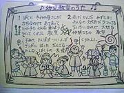 ☆ちびっこ幼児教室☆