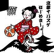 京都でバスケはじめてみました。