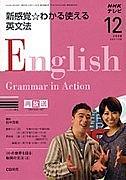 NHK新感覚☆わかる使える英文法