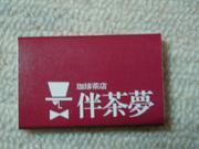 喫茶伴茶夢(ハンサム)