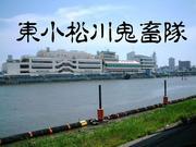 東小松川鬼畜隊