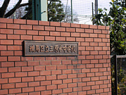 練馬区立三原台中学校いじめ自殺