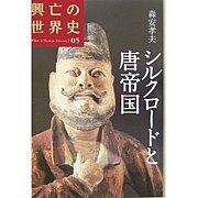 駒澤大学東洋史学研究会