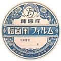 Fuji Motion Picture Film
