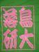 鳥取大学落語研究会