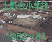 上野合小学校 82-83
