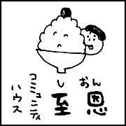 至恩しおん-伊丹