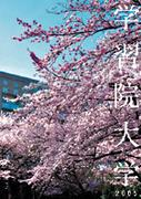 学習院OBOG会