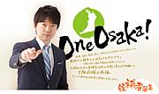 大阪維新の会を応援するの会