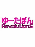 ゆーたぼん【RevolutionS】
