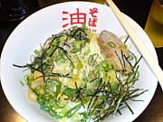☆東京麺珍亭本舗★〜油そば