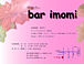 bar imomi (イモミ)