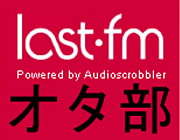 Last.fm オタ部