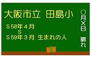 田島小 s58,4 〜 s59,3 生まれ