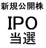 IPO(新規公開株)を当てよう