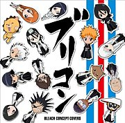 ブリコン BLEACH CONCEPT COVERS