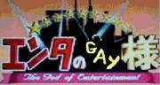 お笑い好きP -gay only-