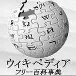 ゲイのためのウィキペディア
