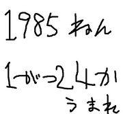 1985年1月24日生まれ
