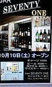 登別温泉BAR SEVENTY ONE