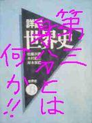 ☆★美馬崇拝★☆