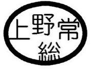 チーム北関東活動報告所