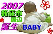2007年BABYママ新座