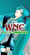WNC〜Wishニコニコ倶楽部