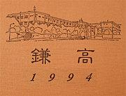 鎌高94年卒