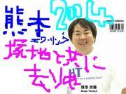 熊本 塚地組 in 2004