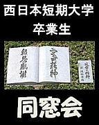 西日本短期大学卒業生同窓会