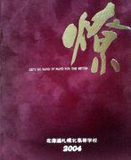 札幌北高校第54期(1985年生まれ)
