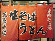 天亀 西川口店