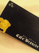 ☆☆☆ Cafe Branche ☆☆☆