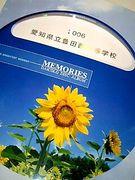 豊西61回生(2006年卒業)☆