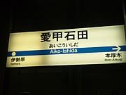 愛甲石田でオフやろー。